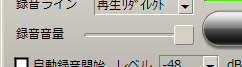 record_volume_slider.png