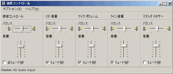 realtek_hd_audio_input.png