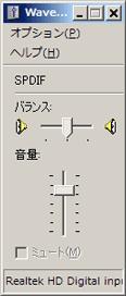 realtek_hd_digital_input.png